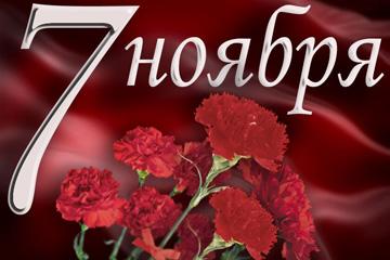 Октябрьская революция, поздравление, фото
