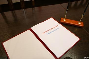 парижская декларация, фото