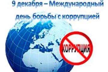 Международный день борьбы с коррупцией, фото