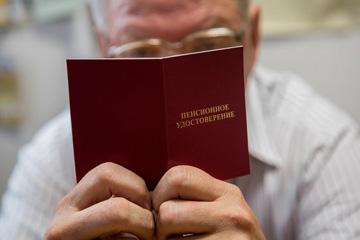 пенсионное удостоверение, фото