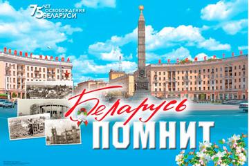 «Беларусь помнит. Родные лица Победы», фото