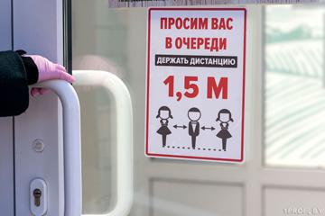 Социальное дистанцирование, фото