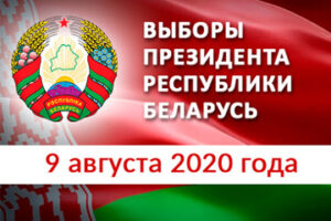 выборы Президента Республики Беларусь, 2020, фото