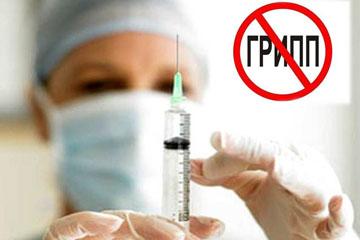 вакцинация против гриппа, вопросы и ответы, фото