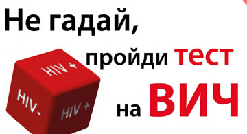 ВИЧ-инфекция, фото