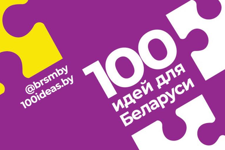 100 идей для Беларуси, БРСМ, фото
