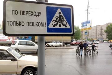 велосипедисты, водители, пешеходы, фото