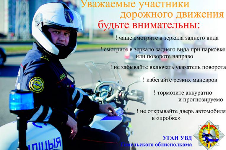 """Профилактическая акция ГАИ """"Мотоциклист"""" стартовала в Гомельской области, фото"""