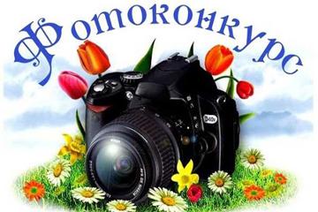 фотоконкурс, фото