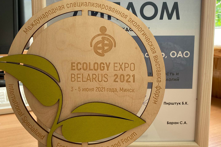 международная специализированная выставка-форум «Ecology Expo-2021» ОАО «СветлогорскХимволокно»