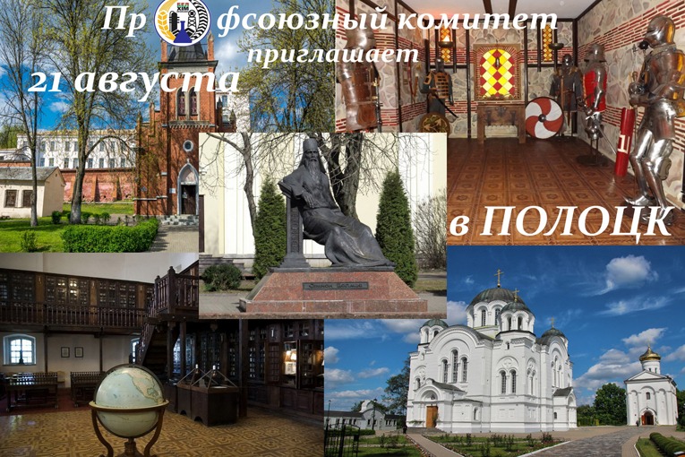 "экскурсии, профсоюз, ОАО ""СветлогорскХимволокно"" ,фото"