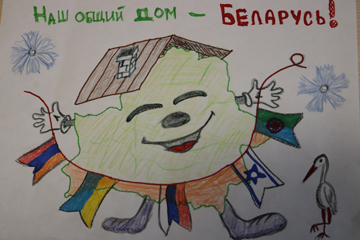 "конкурс рисунков ""Наш общий дом - Беларусь"" ,фото"