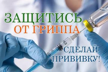 Прививочную кампанию против гриппа в Беларуси в этом сезоне продлят на месяц